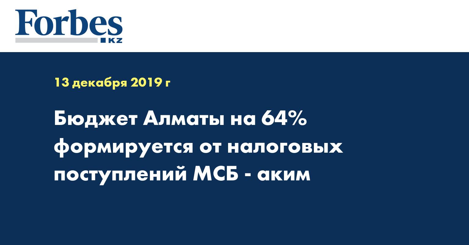 Бюджет Алматы на 64% формируется от налоговых поступлений МСБ - аким