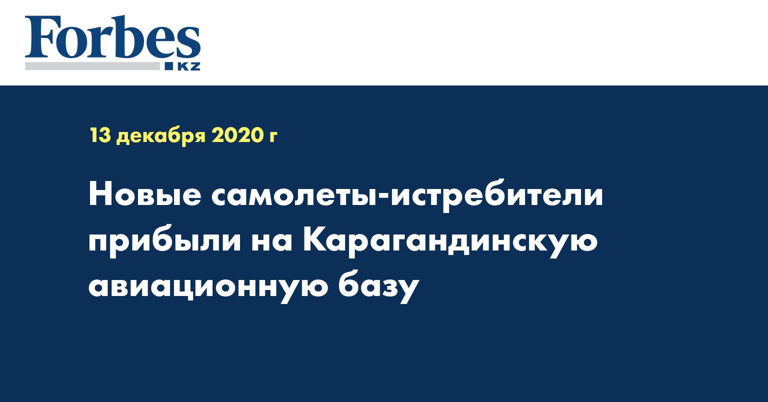 Новые самолеты-истребители прибыли на Карагандинскую авиационную базу