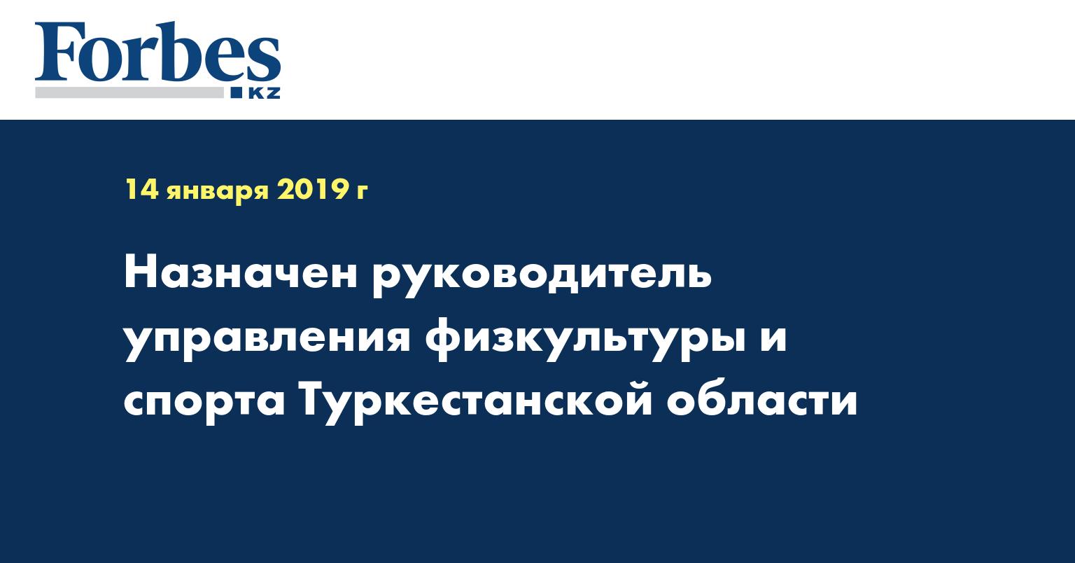 Назначен руководитель управления физкультуры и спорта Туркестанской области