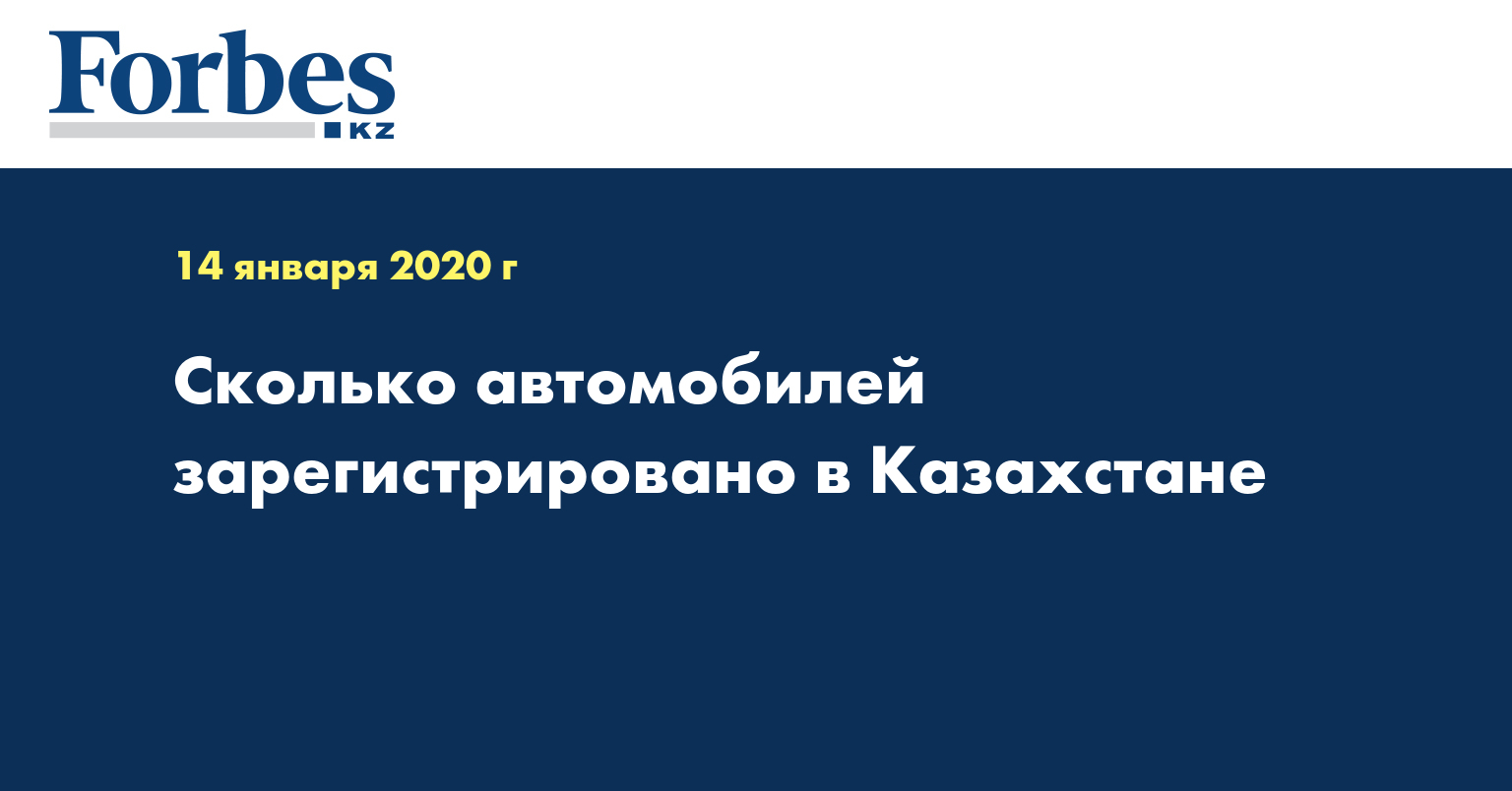 Сколько автомобилей зарегистрировано в Казахстане