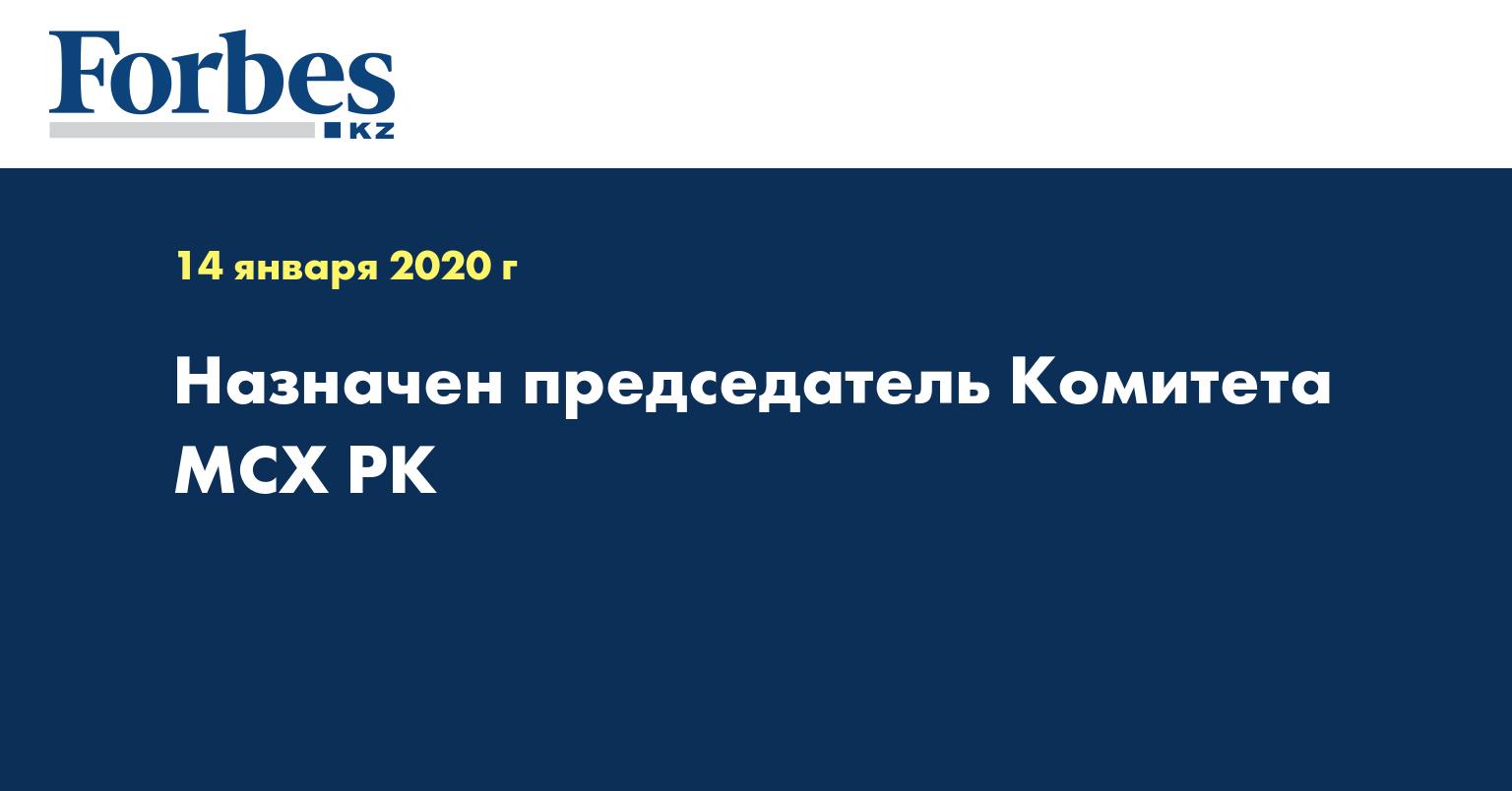 Назначен председатель Комитета МСХ РК
