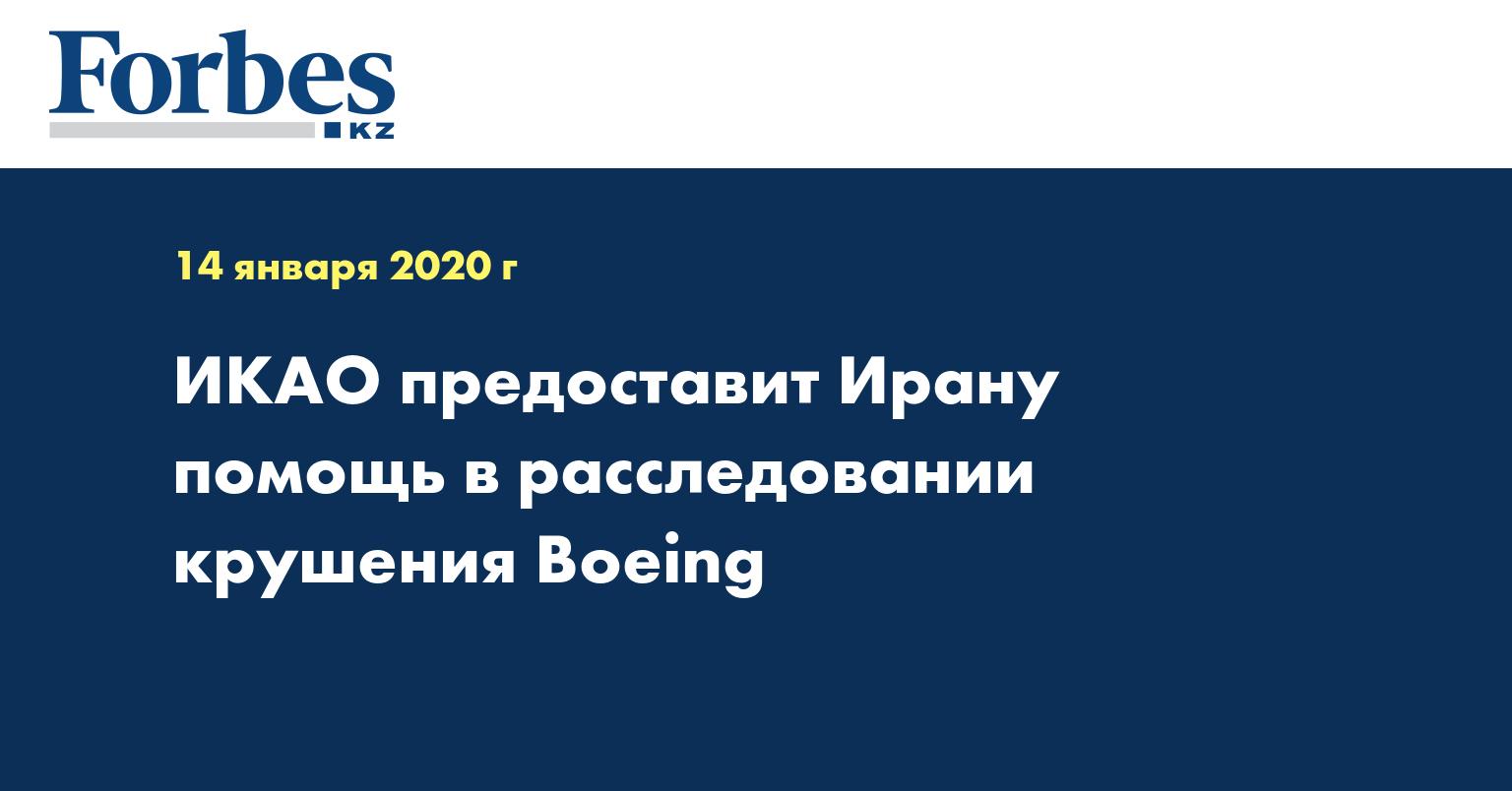 ИКАО предоставит Ирану помощь в расследовании крушения Boeing