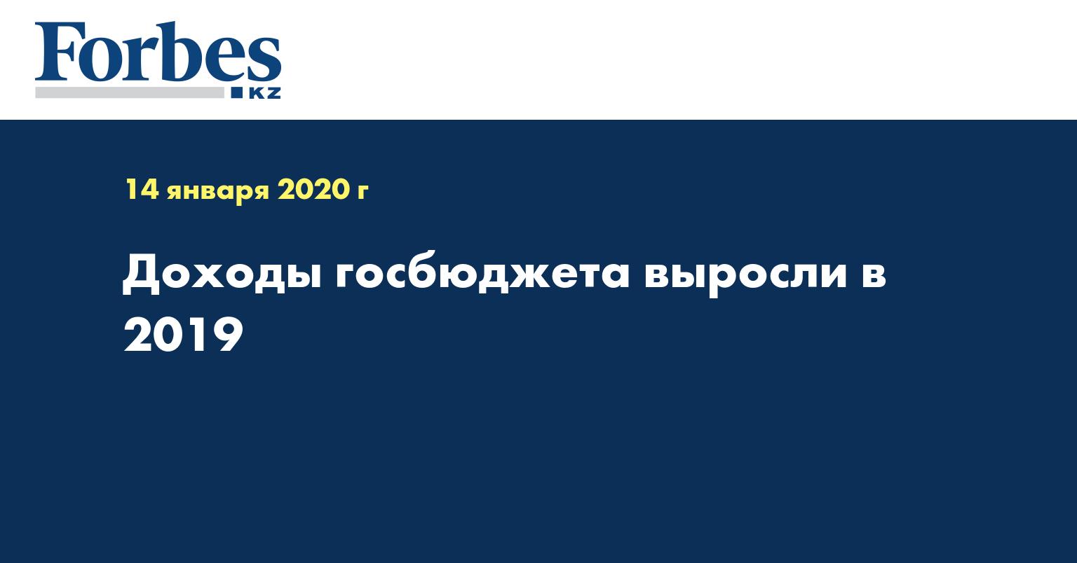 Доходы госбюджета выросли в 2019