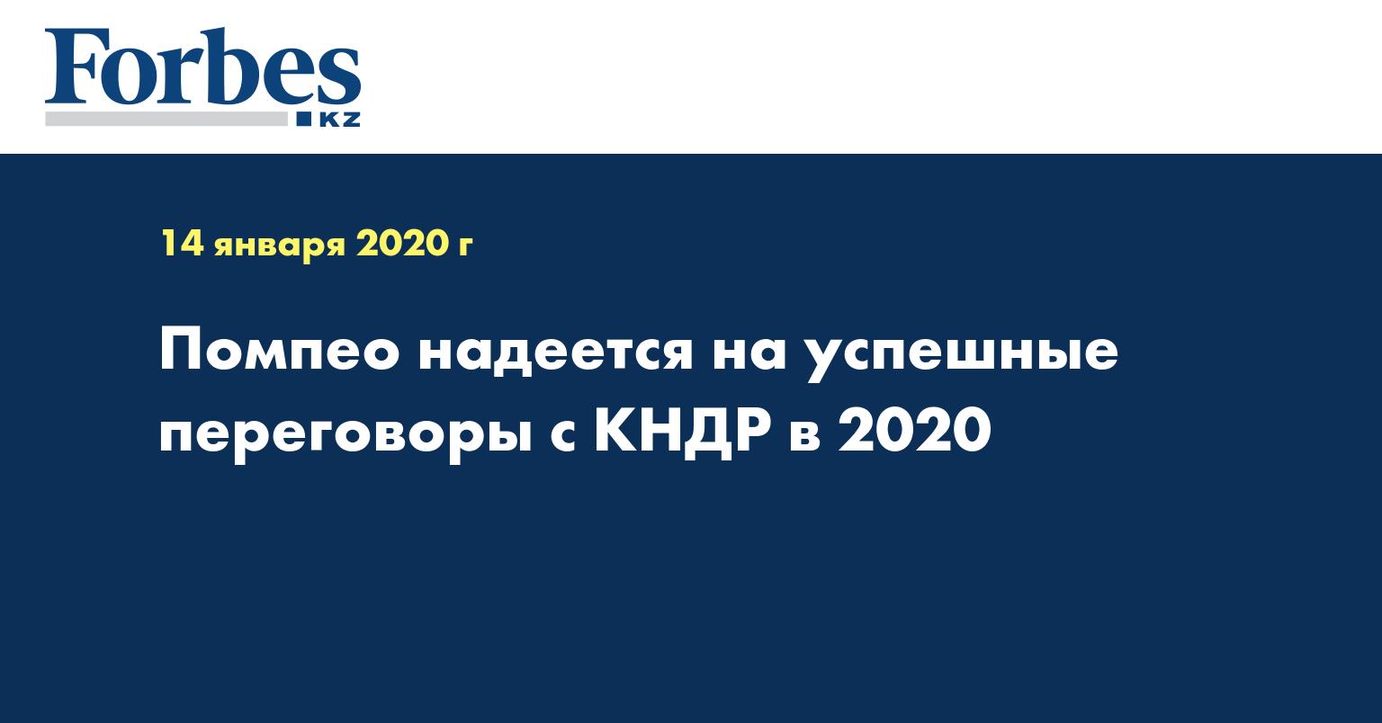 Помпео надеется на успешные переговоры с КНДР в 2020