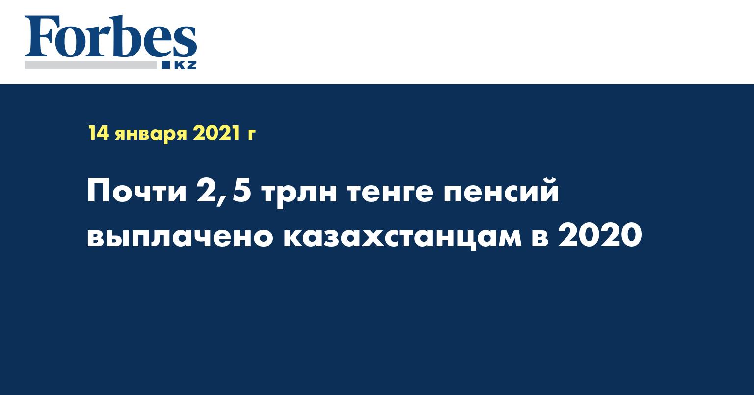 Почти 2,5 трлн тенге  пенсий выплачено казахстанцам в 2020