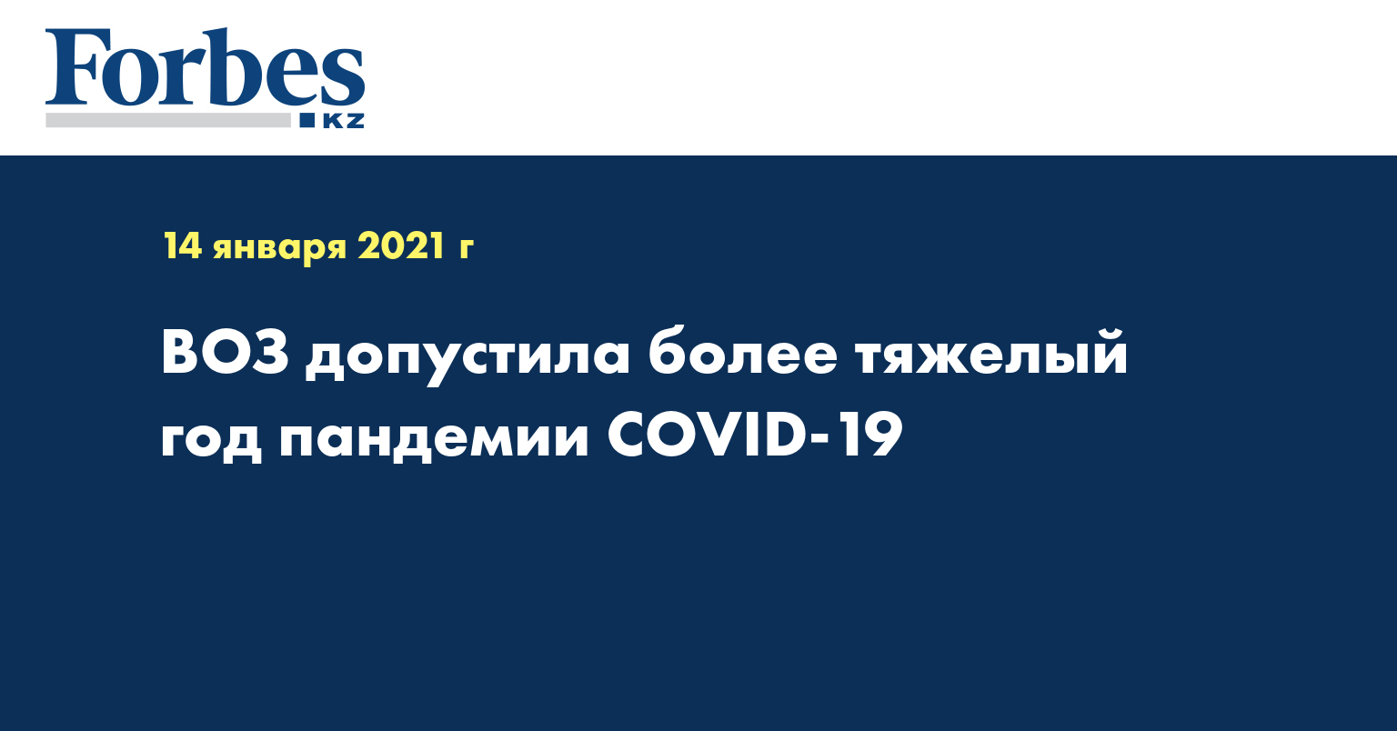 ВОЗ допустила более тяжелый год пандемии COVID-19