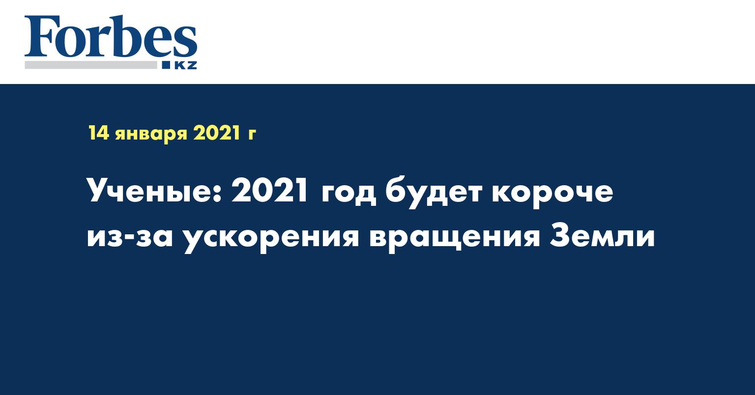 Ученые: 2021 год будет короче из-за ускорения вращения Земли