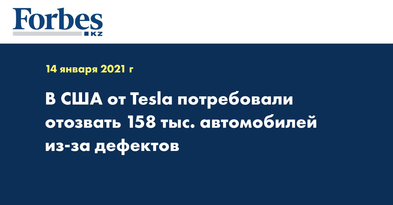 В США от Tesla потребовали отозвать 158 тыс. автомобилей из-за дефектов