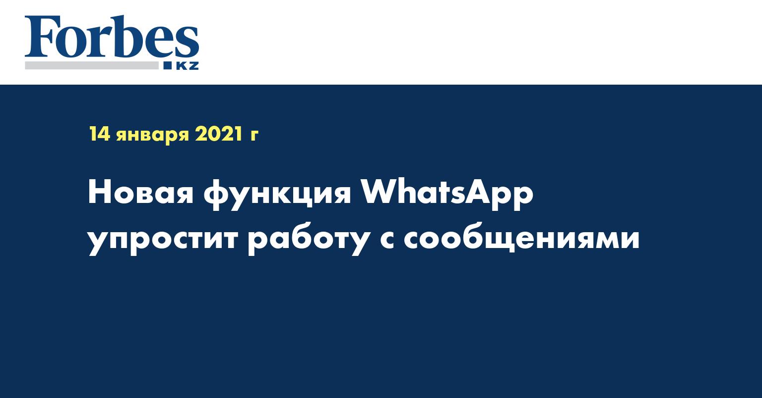 Новая функция WhatsApp упростит работу с сообщениями