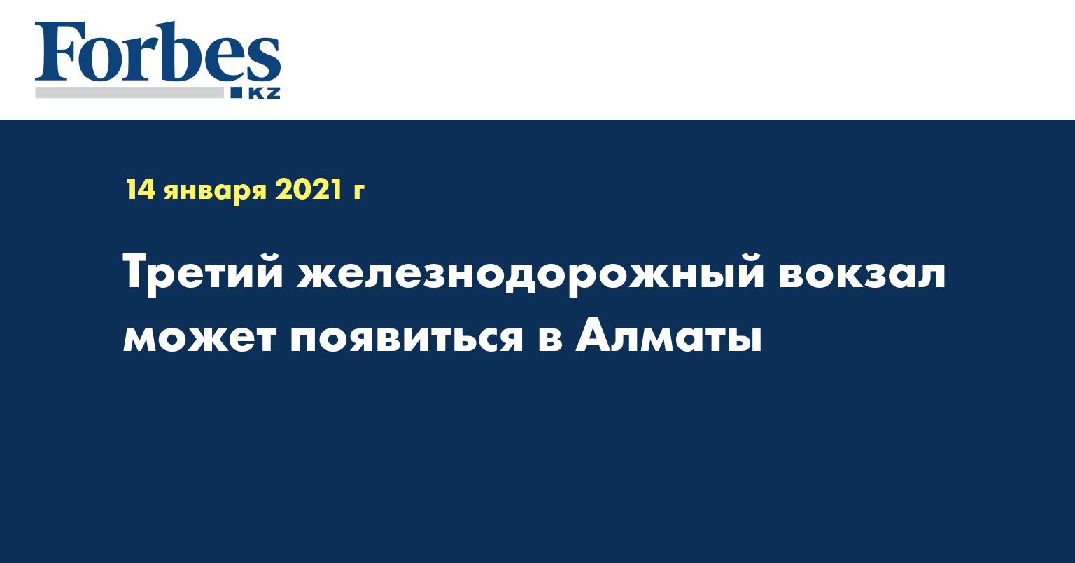 Третий железнодорожный вокзал может появиться в Алматы