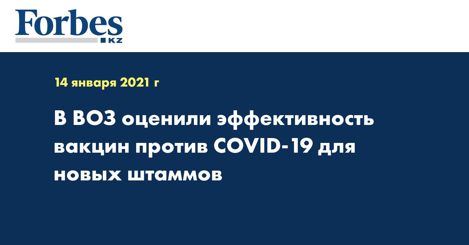 В ВОЗ оценили эффективность вакцин против COVID-19 для новых штаммов