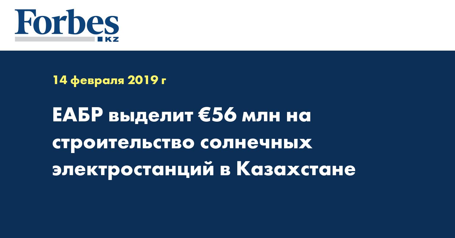 ЕАБР выделит €56 млн на строительство солнечных электростанций в Казахстане