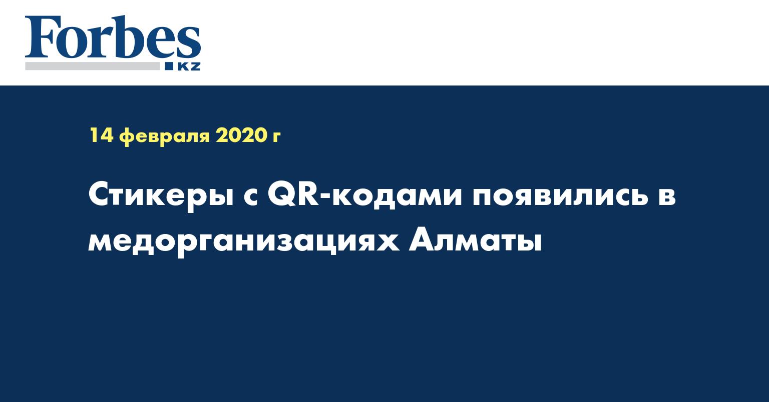 Стикеры с QR-кодами появились в медорганизациях Алматы