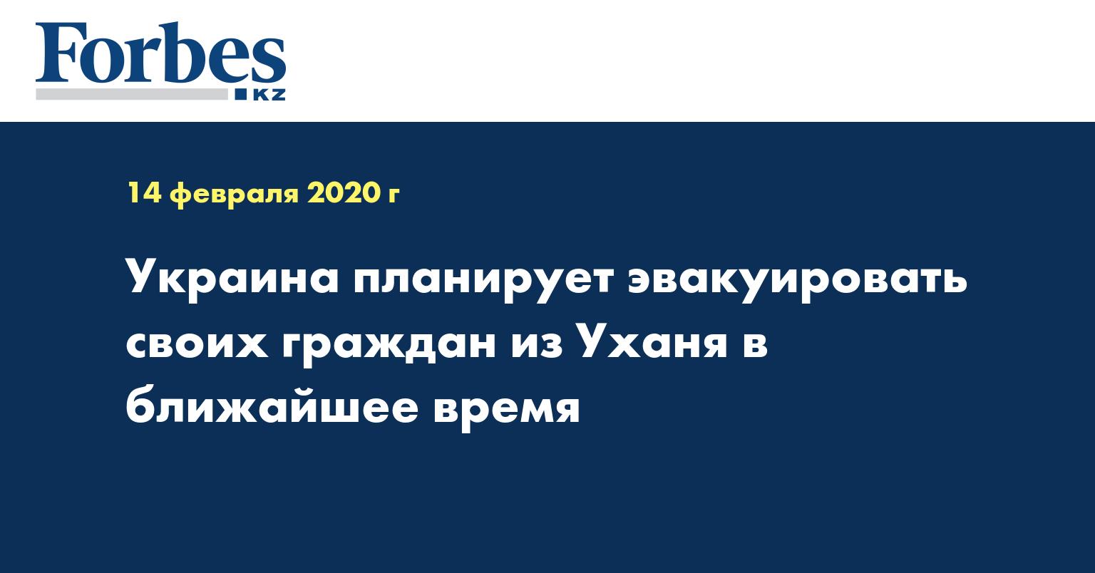 Украина планирует эвакуировать своих граждан из Уханя в ближайшее время