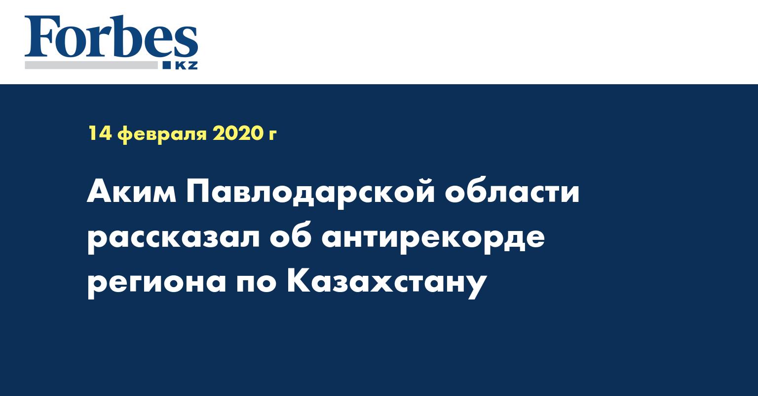 Аким Павлодарской области рассказал об антирекорде региона по Казахстану