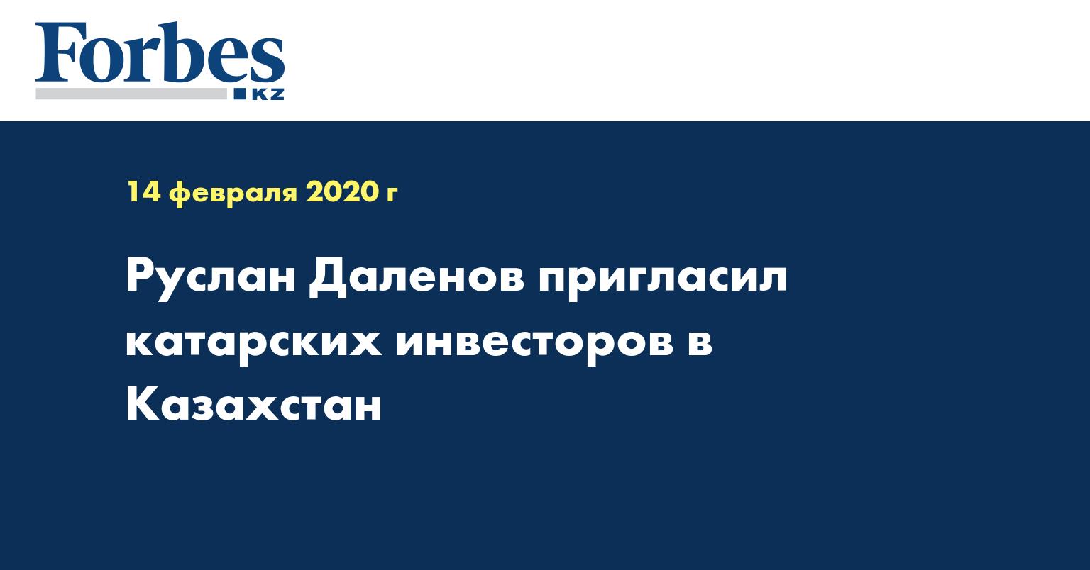 Руслан Даленов пригласил катарских инвесторов в Казахстан
