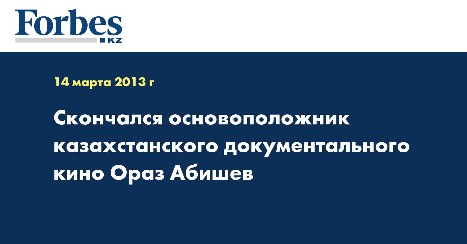 Скончался основоположник казахстанского документального кино Ораз Абишев