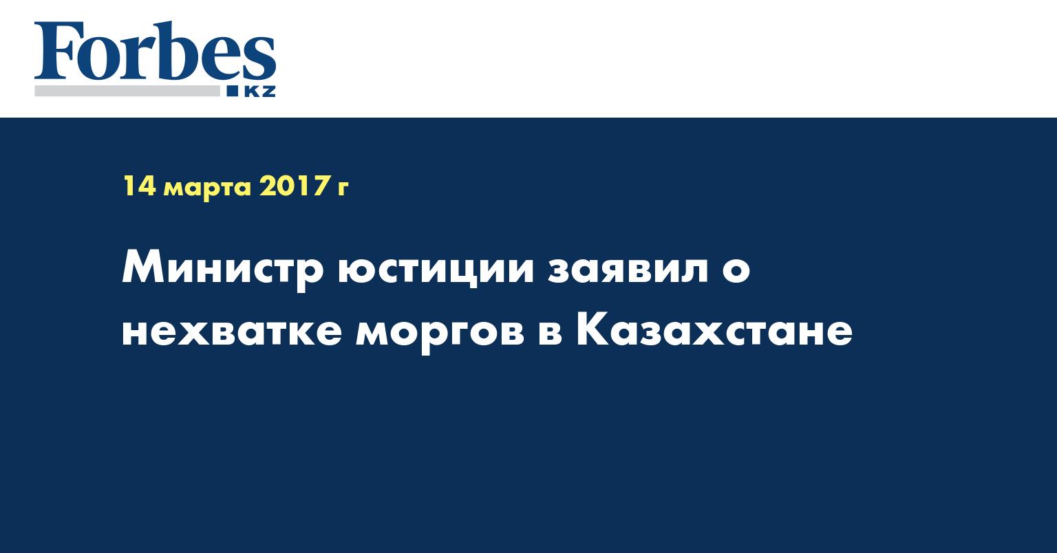 Министр юстиции заявил о нехватке моргов в Казахстане