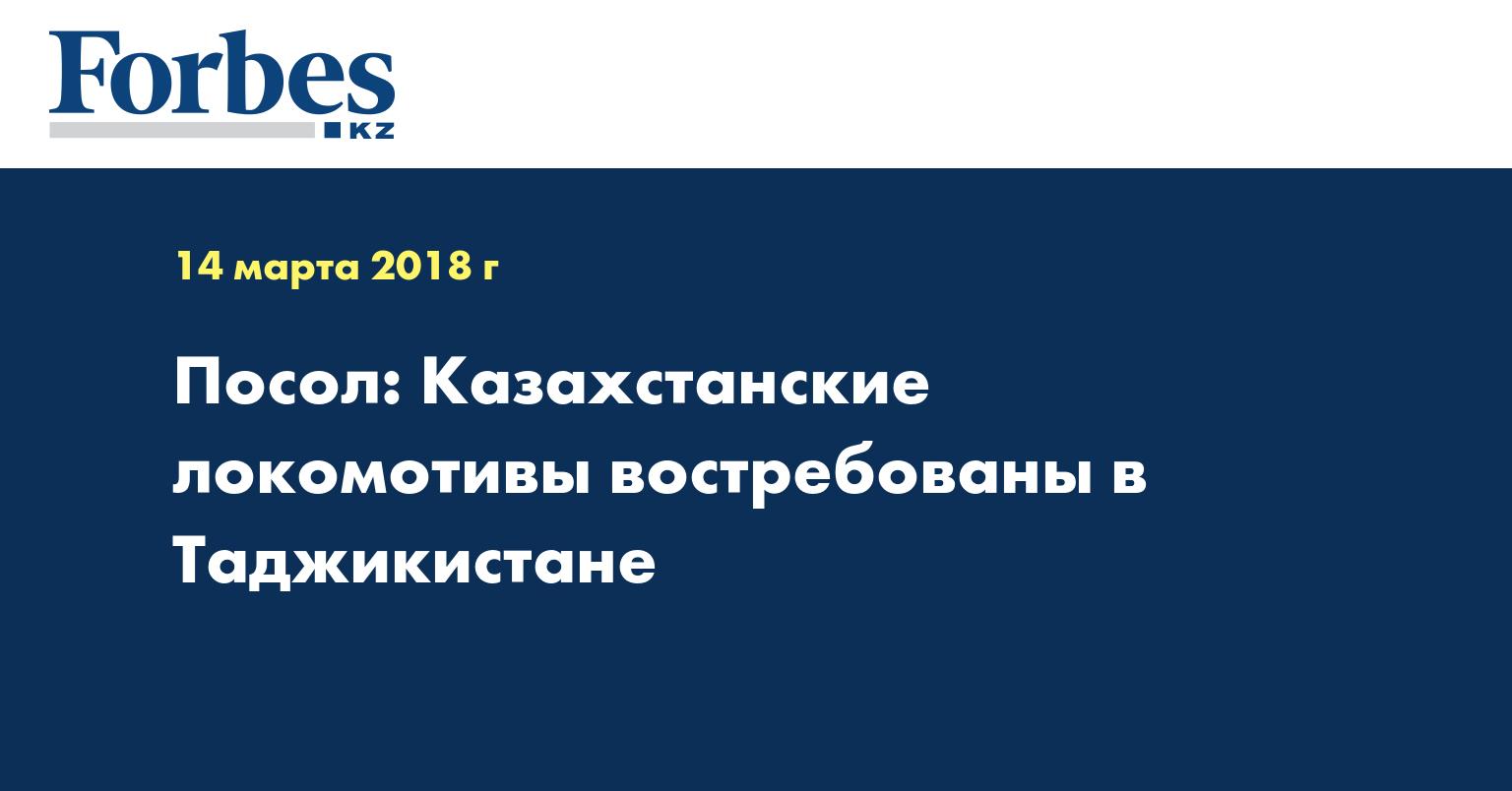Посол: Казахстанские локомотивы востребованы в Таджикистане
