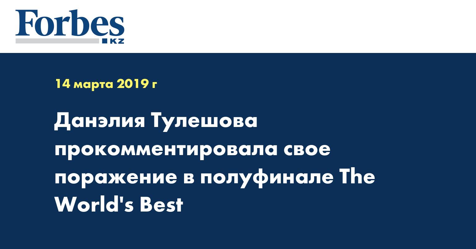 Данэлия Тулешова прокомментировала свое поражение в полуфинале The World's Best