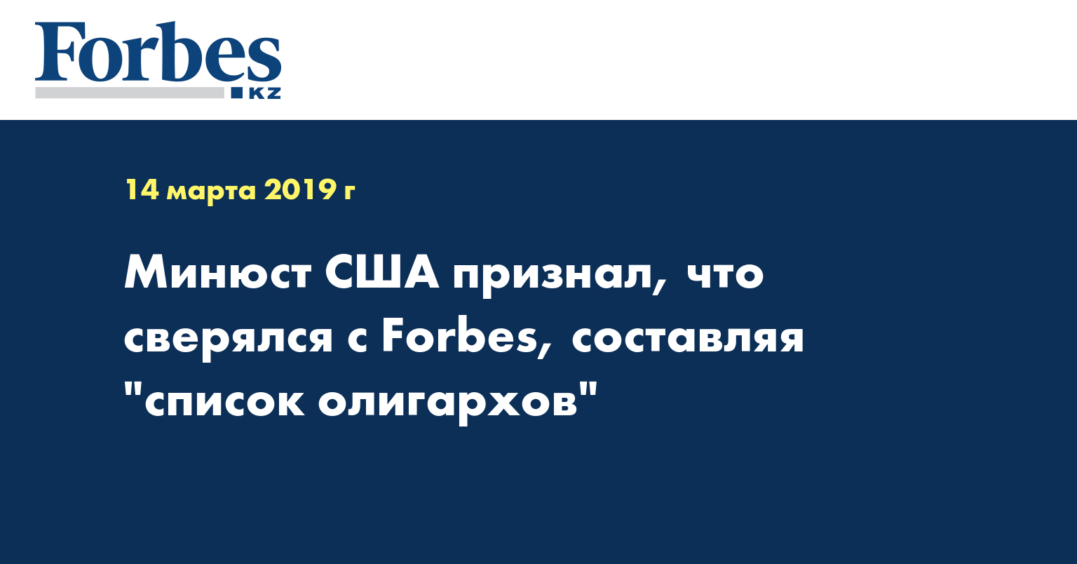 Минюст США признал, что сверялся с Forbes, составляя