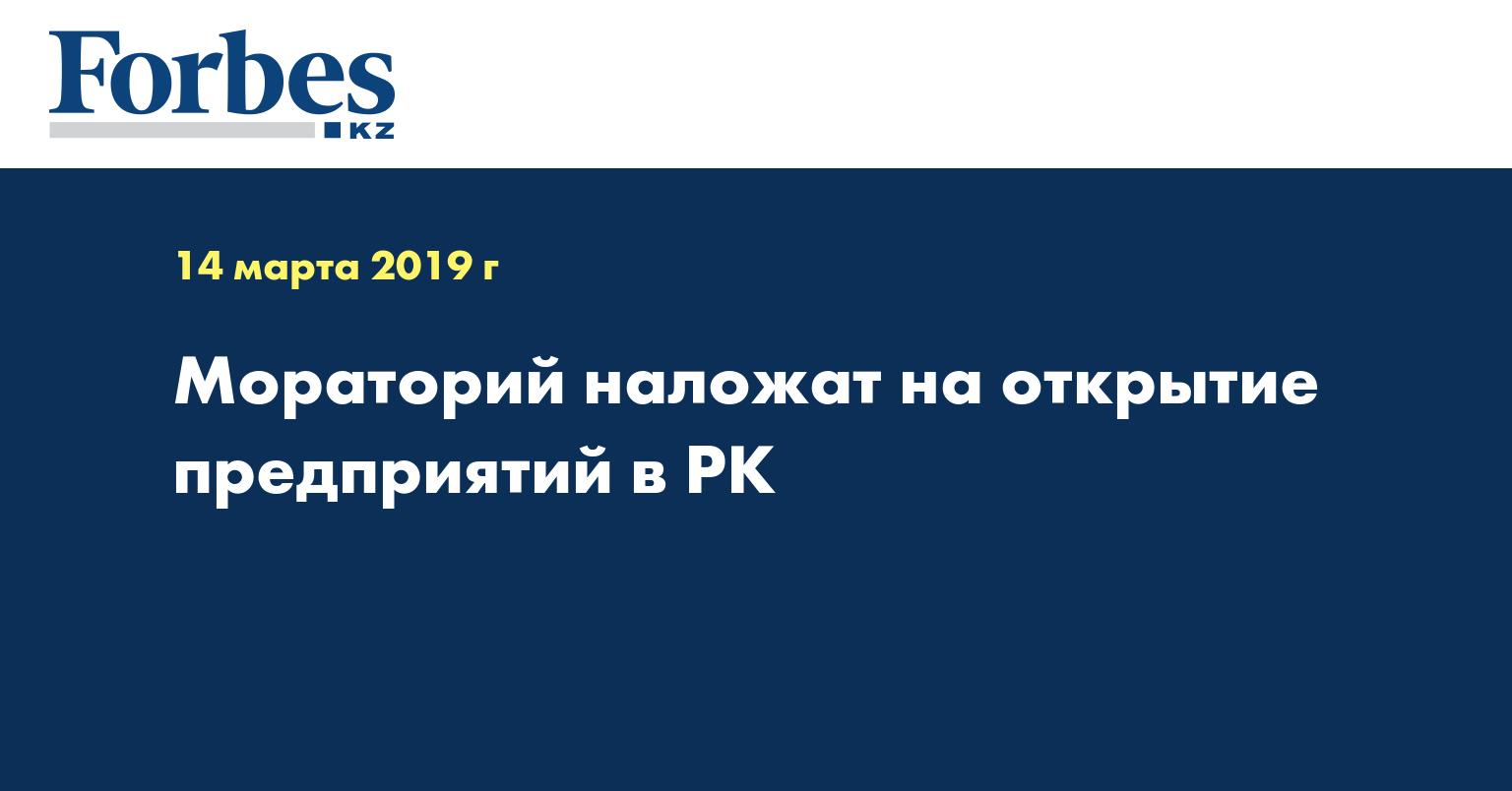Мораторий наложат на открытие предприятий в РК