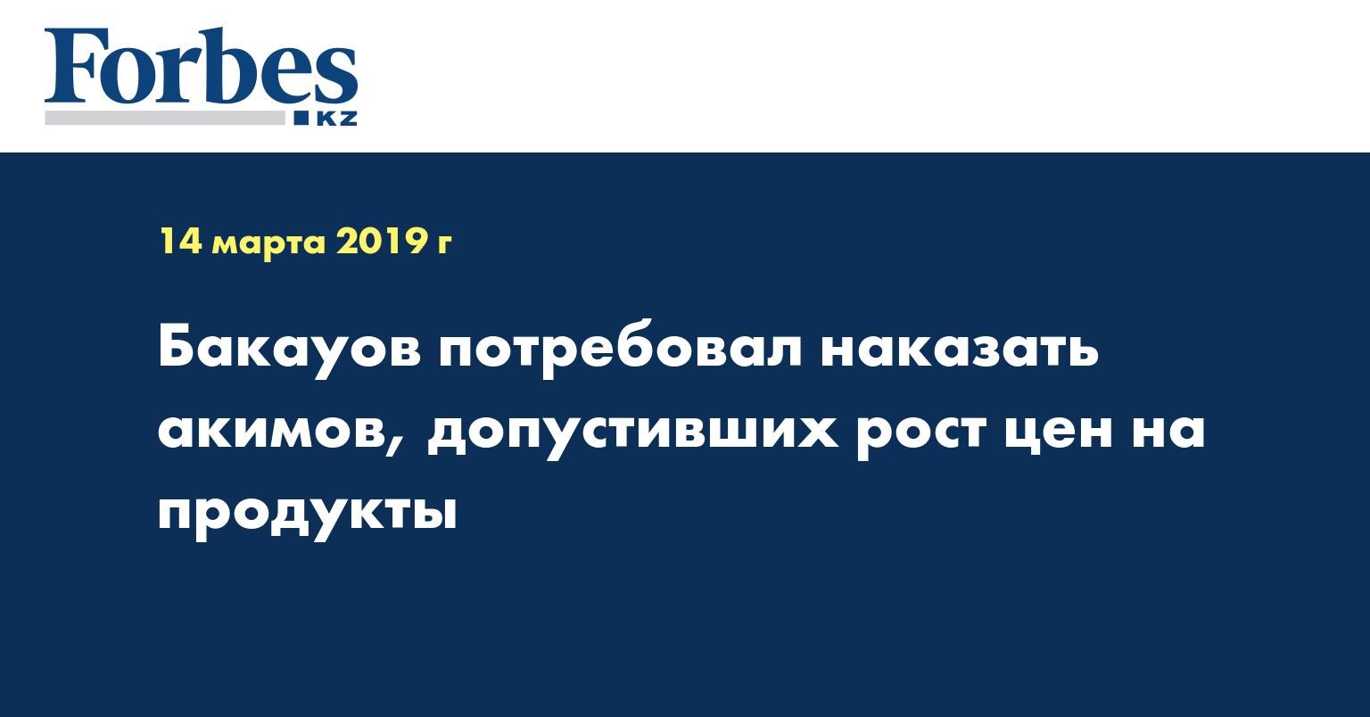 Бакауов потребовал наказать акимов, допустивших рост цен на продукты