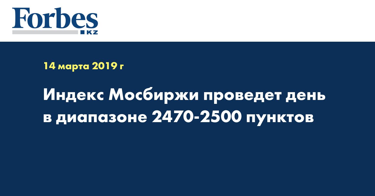 Индекс Мосбиржи проведет день в диапазоне 2470-2500 пунктов