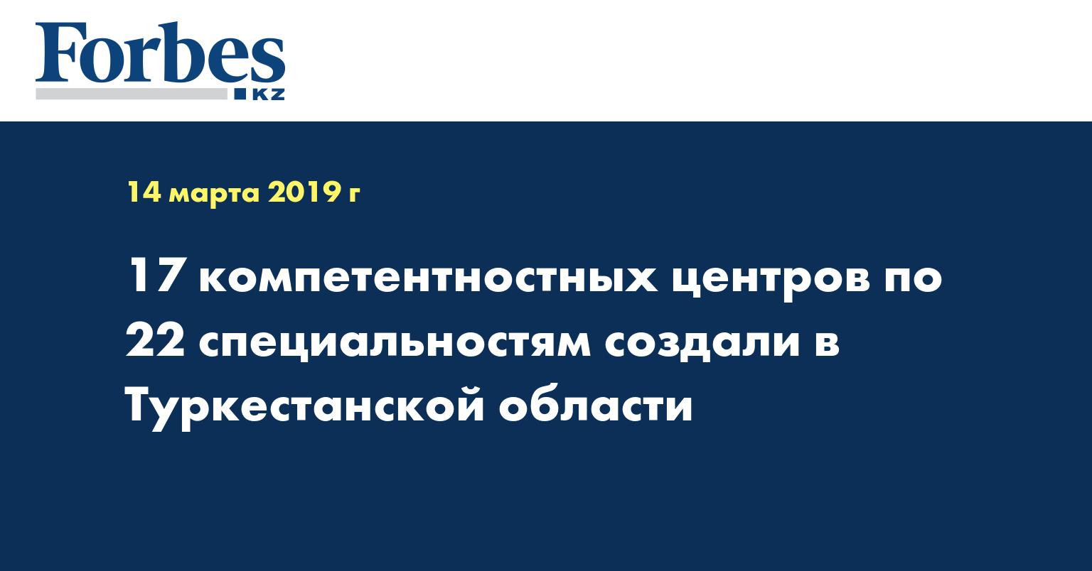 17 компетентностных центров по 22 специальностям создали в Туркестанской области