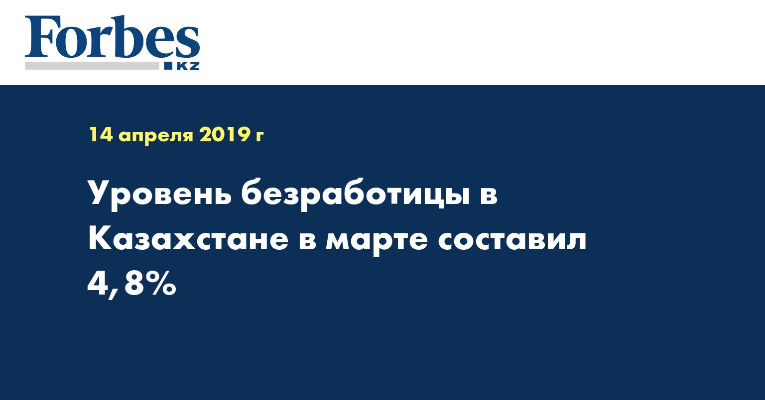 Уровень безработицы в Казахстане в марте составил 4,8%