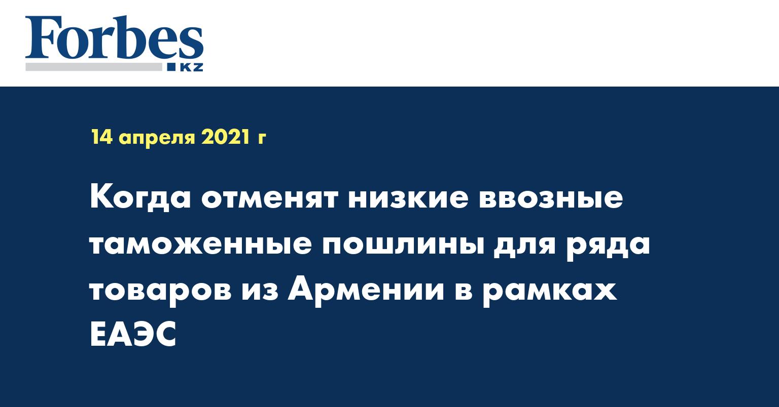 Когда отменят низкие ввозные таможенные пошлины для ряда товаров из Армении в рамках ЕАЭС