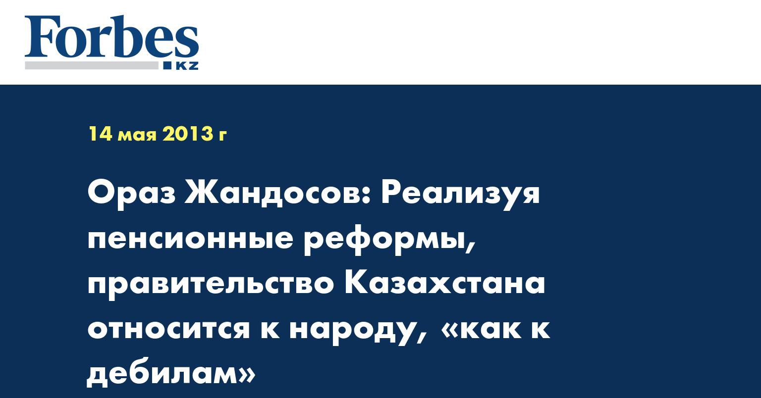 Ораз Жандосов: Реализуя пенсионные реформы, правительство Казахстана относится к народу, «как к дебилам»