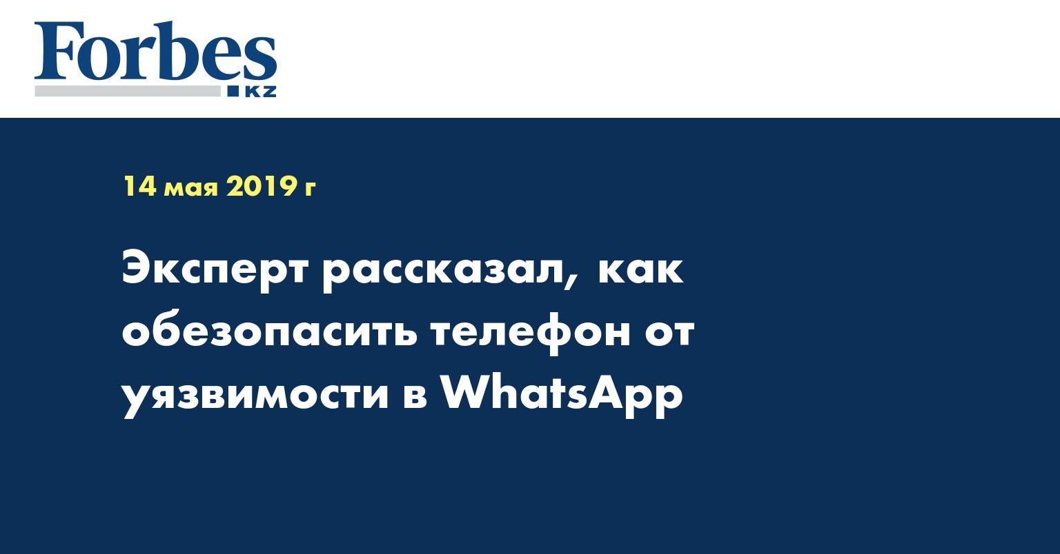 Эксперт рассказал, как обезопасить телефон от уязвимости в WhatsApp