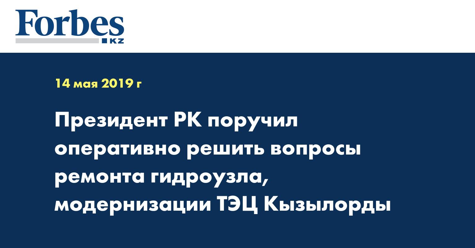 Президент РК поручил оперативно решить вопросы ремонта гидроузла, модернизации ТЭЦ Кызылорды