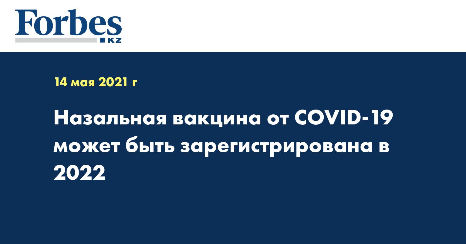Назальная вакцина от COVID-19 может быть зарегистрирована в 2022