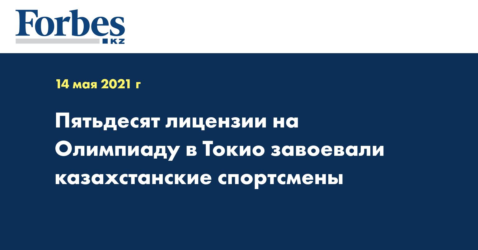Пятьдесят лицензий на Олимпиаду в Токио завоевали казахстанские спортсмены