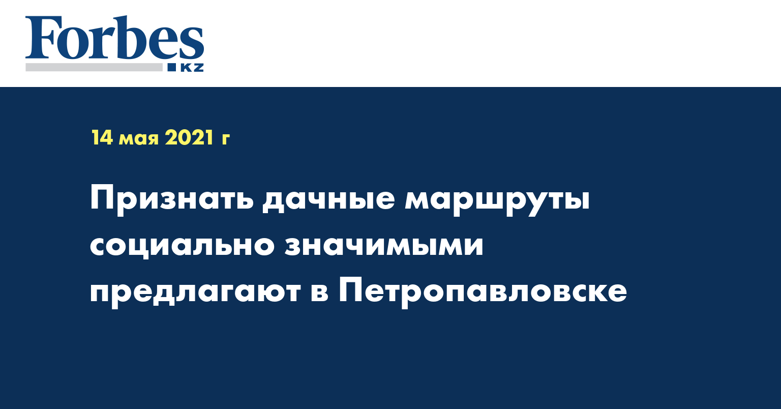 Признать дачные маршруты социально значимыми предлагают в Петропавловске
