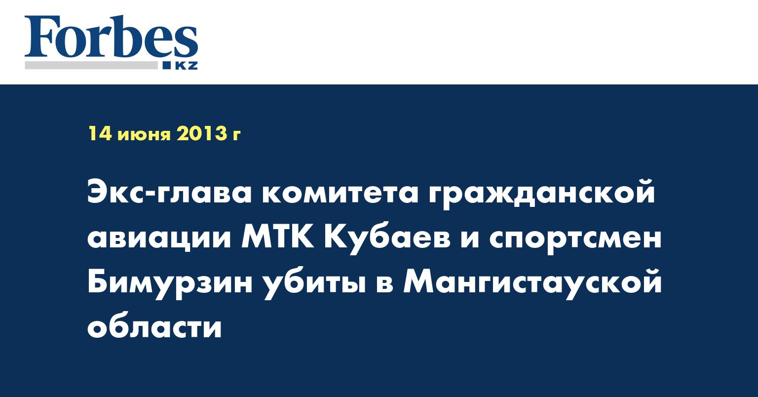 Экс-глава комитета гражданской авиации МТК Кубаев и спортсмен Бимурзин убиты в Мангистауской области