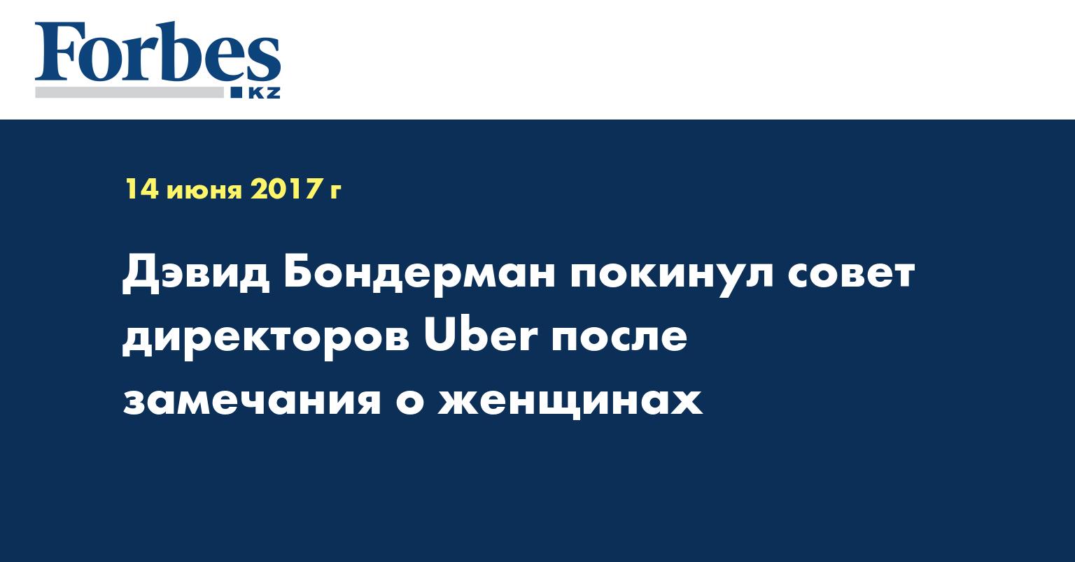 Дэвид Бондерман покинул совет директоров Uber после замечания о женщинах