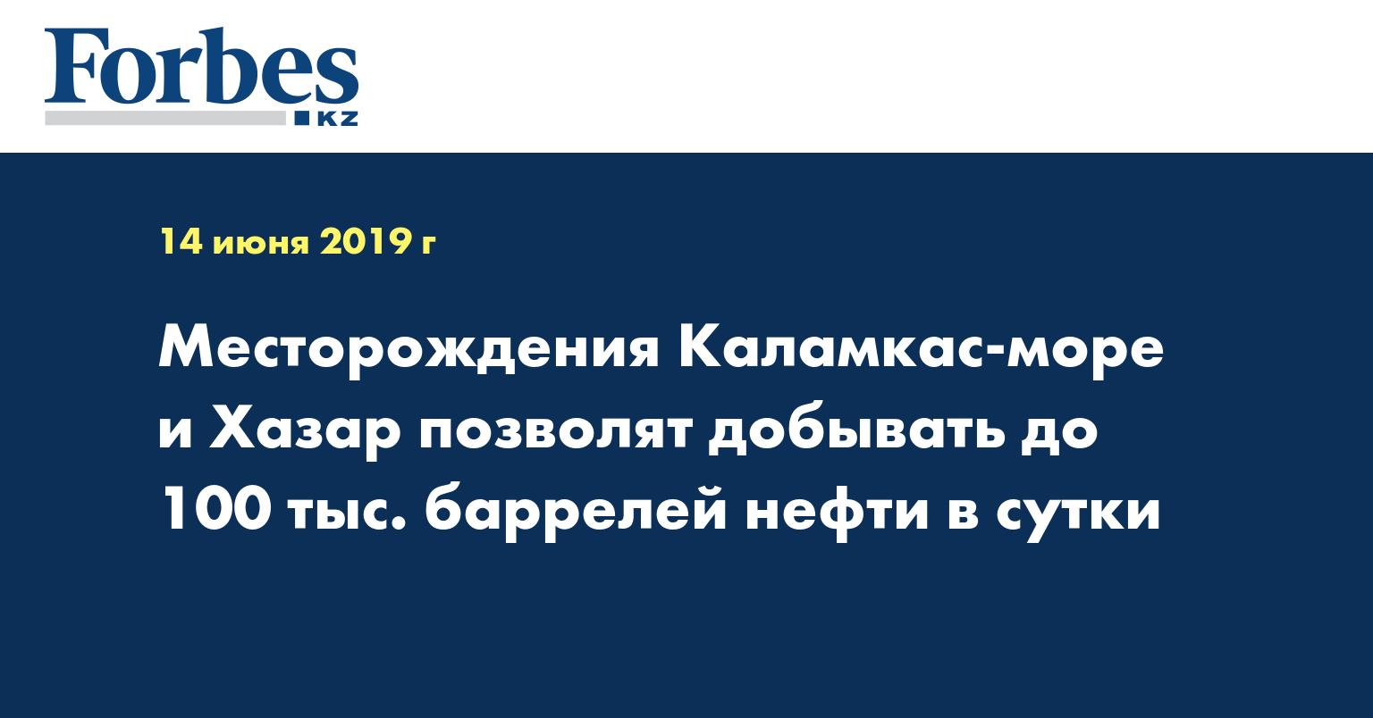 Месторождения Каламкас-море и Хазар позволят добывать до 100 тыс. баррелей нефти в сутки