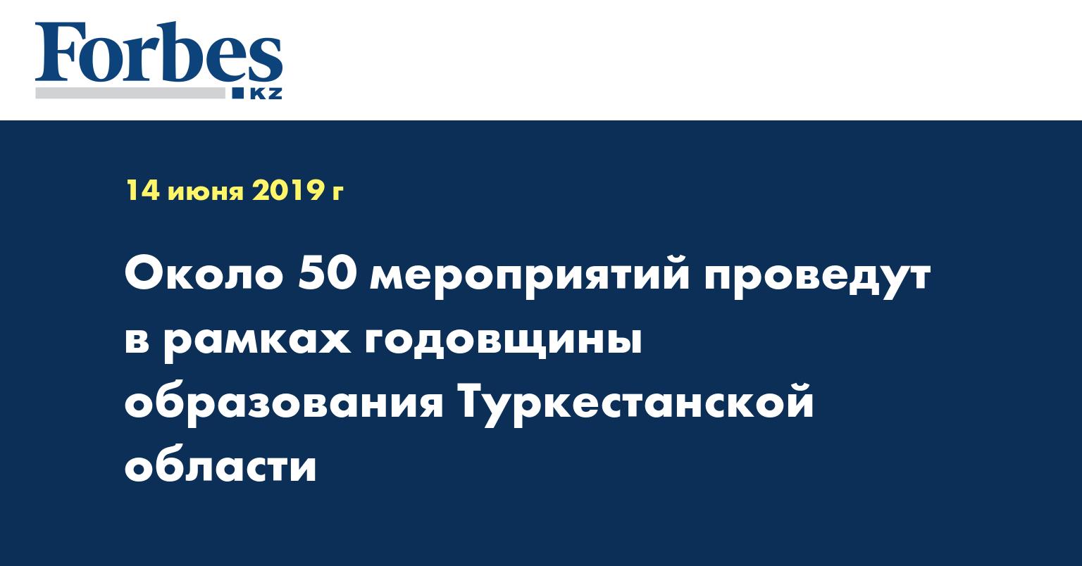 Около 50 мероприятий проведут в рамках годовщины образования Туркестанской области