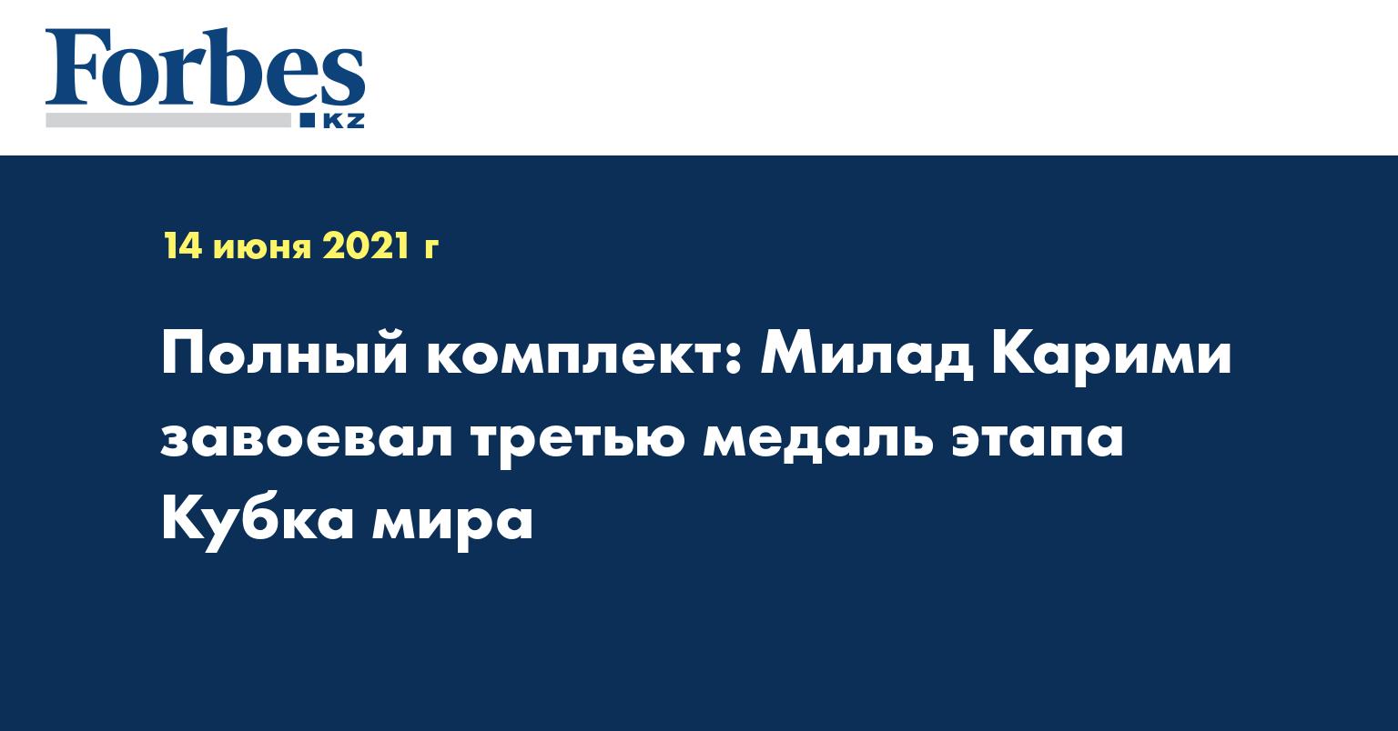 Полный комплект: Милад Карими завоевал третью медаль этапа Кубка мира
