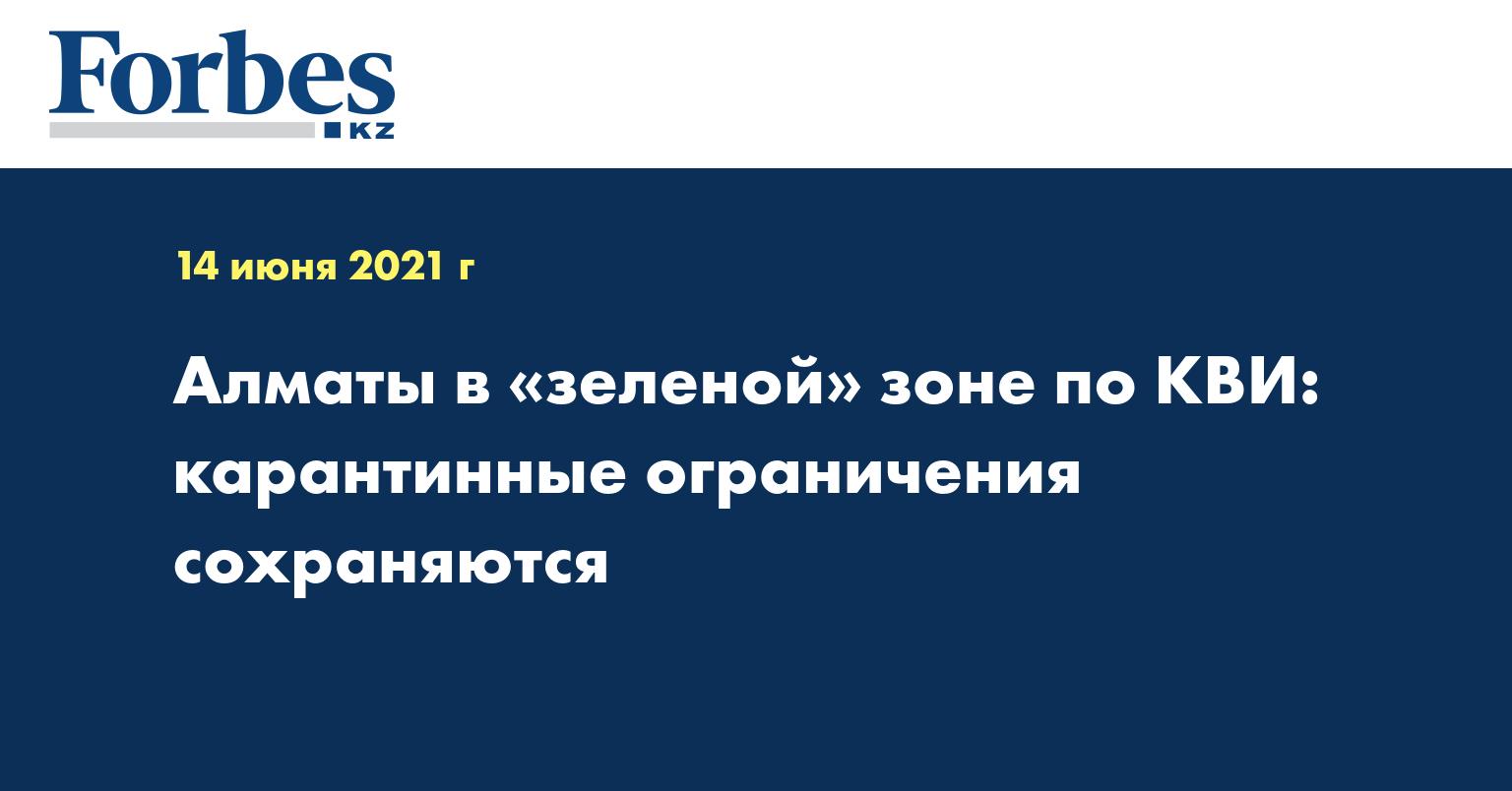 Алматы в «зеленой» зоне по КВИ: карантинные ограничения сохраняются