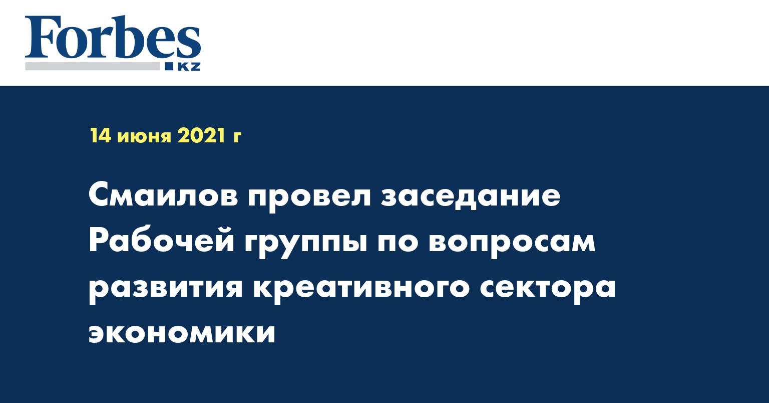 Смаилов провел заседание Рабочей группы по вопросам развития креативного сектора экономики