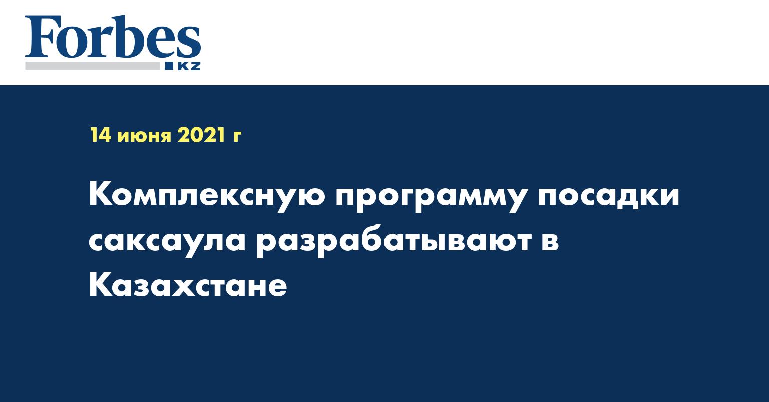 Комплексную программу посадки саксаула разрабатывают в Казахстане