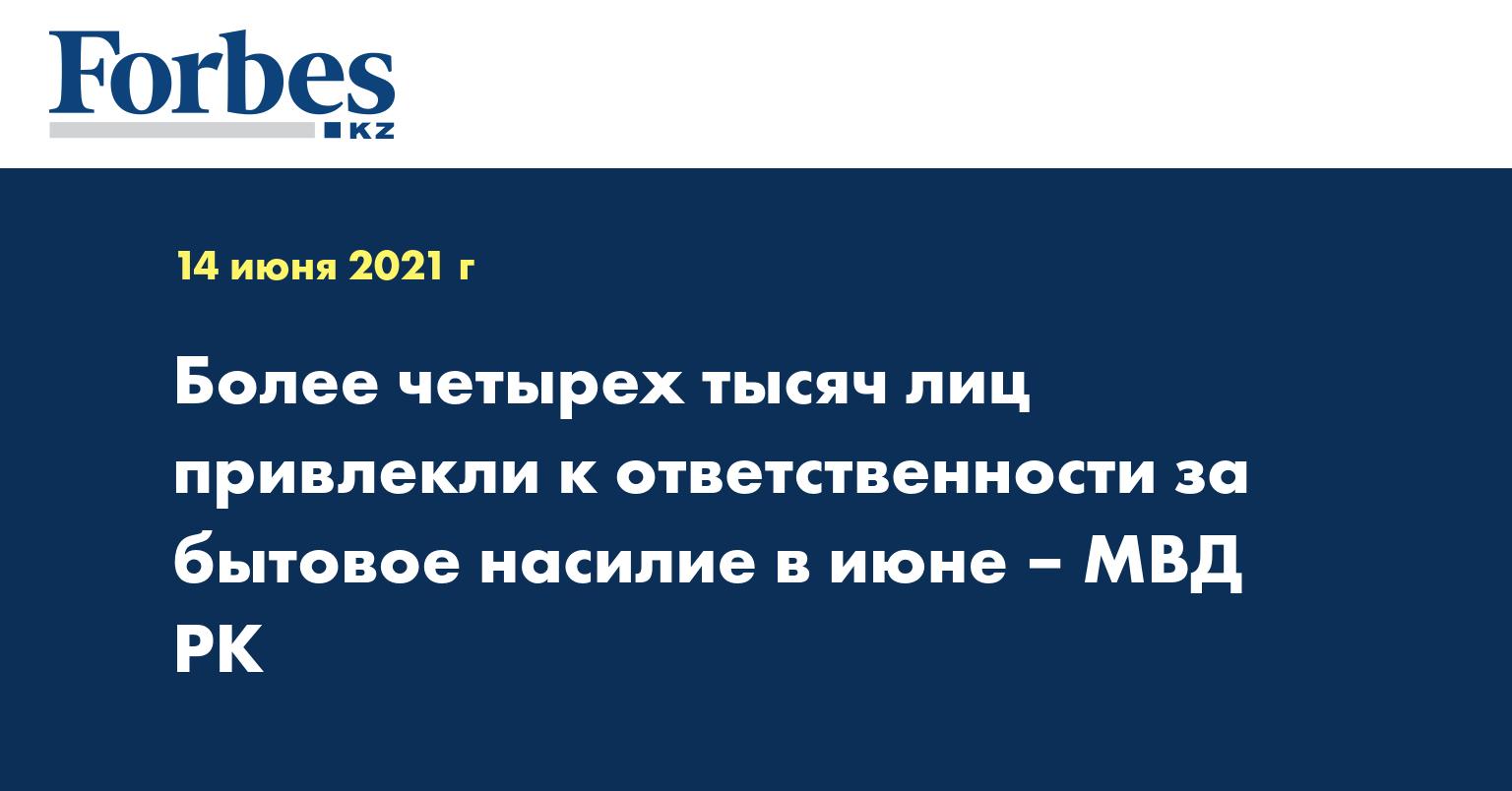 Более четырех тысяч лиц привлекли к ответственности за бытовое насилие в июне – МВД РК