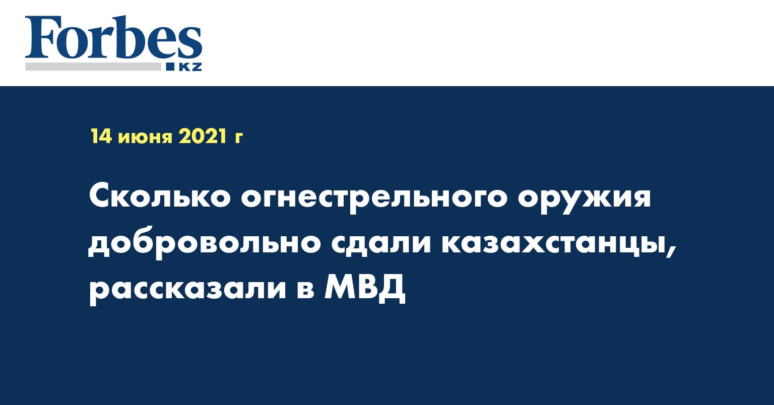 Сколько огнестрельного оружия добровольно сдали казахстанцы, рассказали в МВД