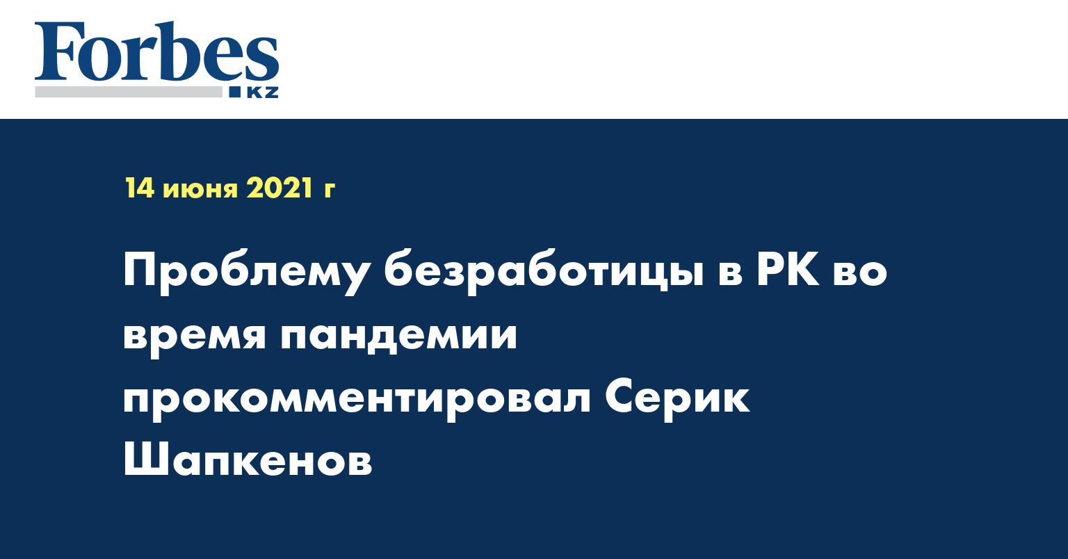 Проблему безработицы в РК во время пандемии прокомментировал Серик Шапкенов