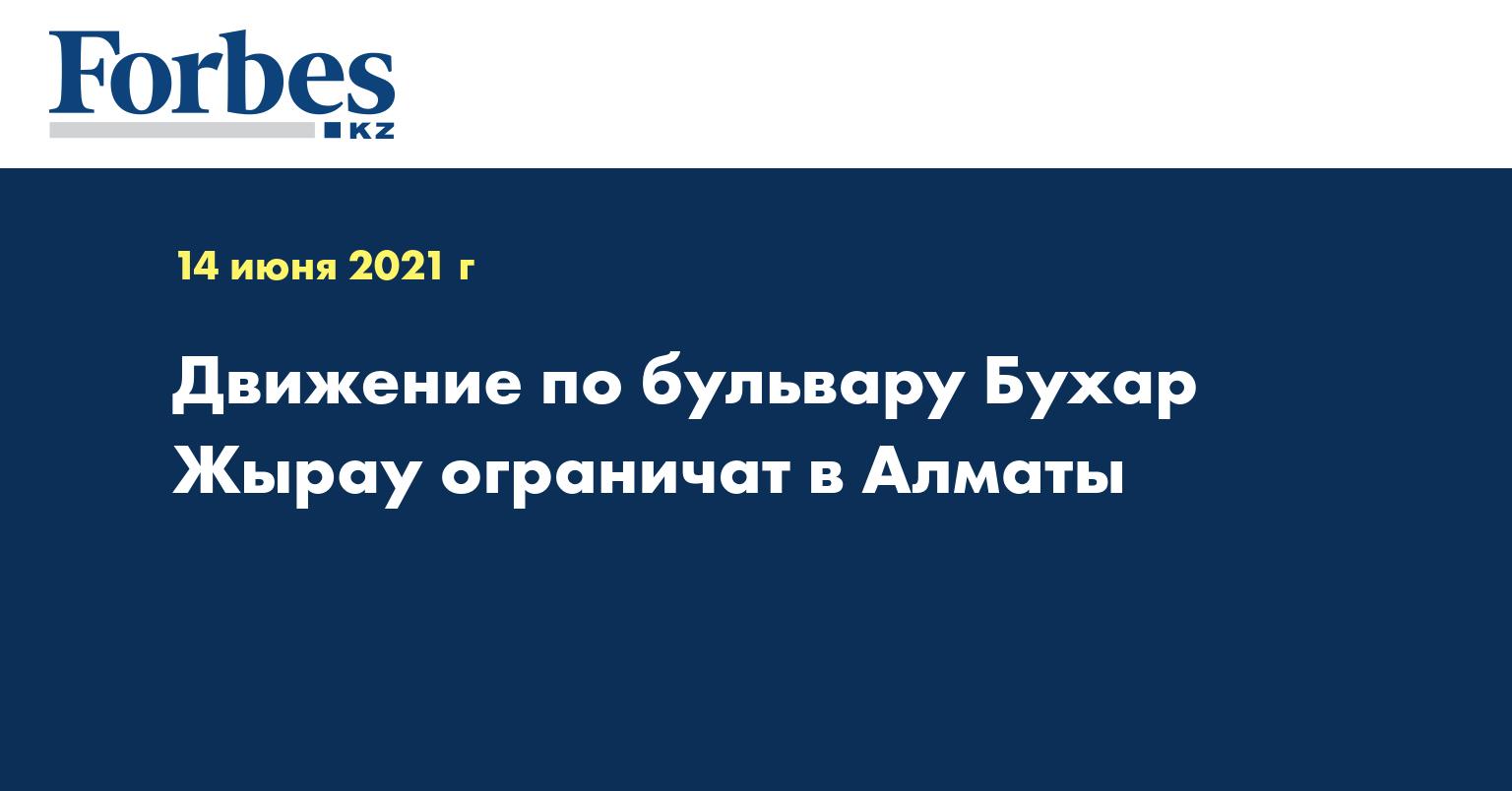 Движение по бульвару Бухар Жырау ограничат в Алматы