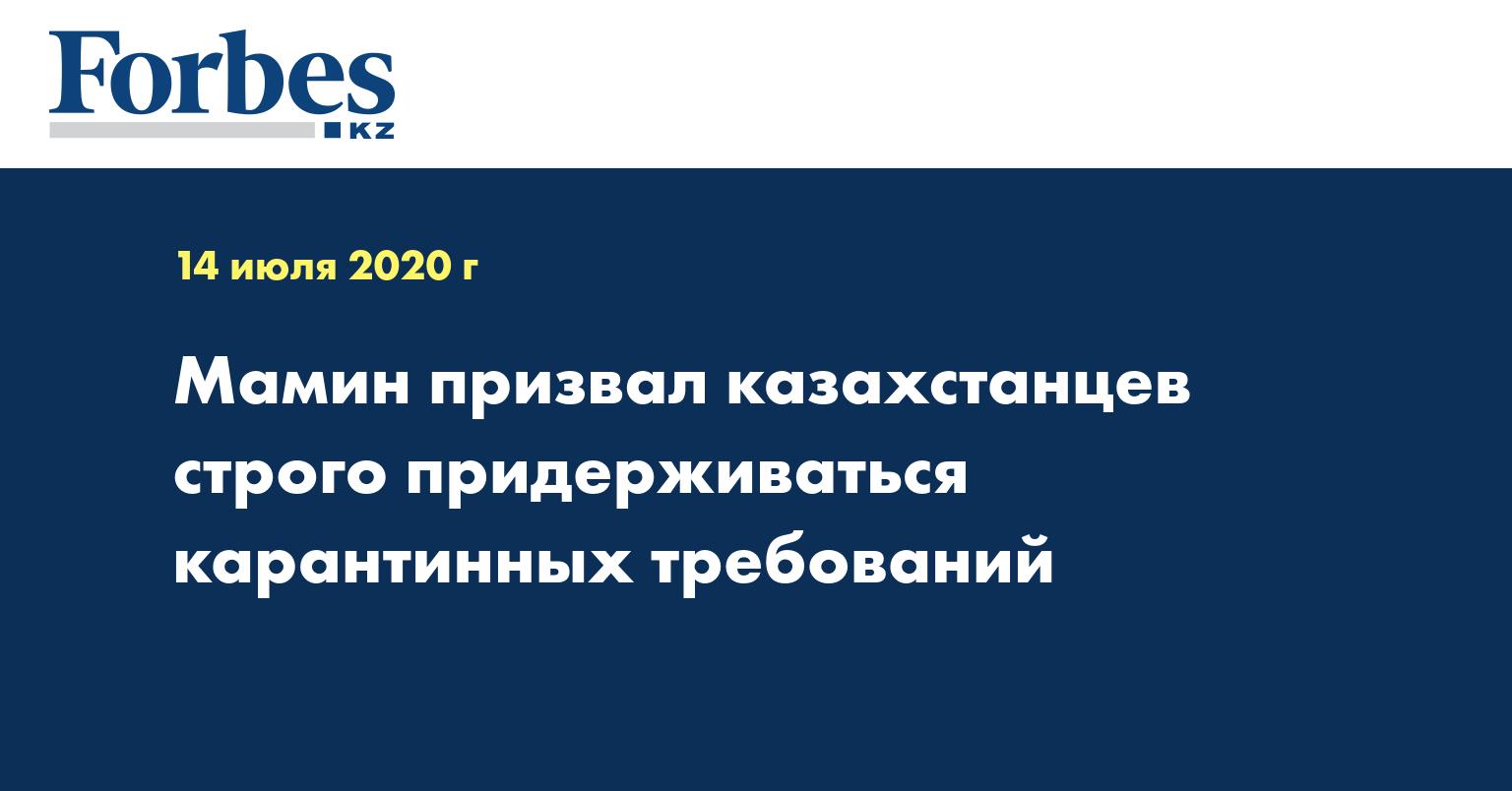 Мамин призвал казахстанцев строго придерживаться карантинных требований